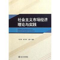 【二手旧书8成新】社会主义市场经济理论与实践 刘文革 /崔日明 /王磊 9787301198803