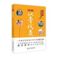全新正版图书 图解以膏代灸 常小荣 华中科技大学出版社 9787568057097蔚蓝书店