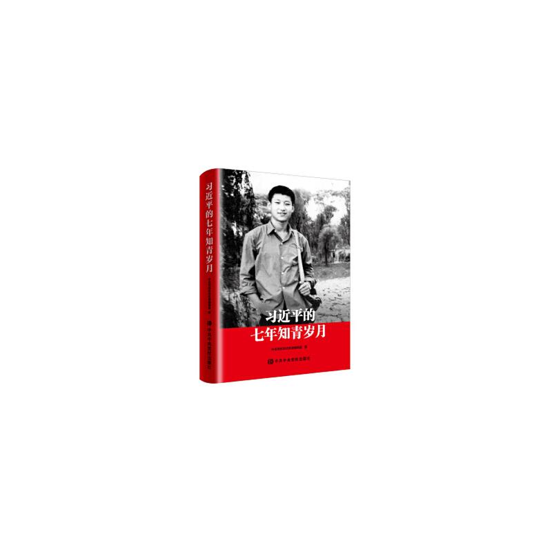 习近平的七年知青岁月              100册以上团购请联系电话010-57993380本书记录总书记在梁家河的七年知青岁月,以图文并茂的方式真实还原总书记奋斗的青年时代。