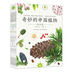 奇妙的中国植物(全4册)200种中国植物的独家自然课,饱览植物之美的收藏级绘本;中科院植物学博士顾有容主笔,国内顶尖植物画者李赞谦绘制
