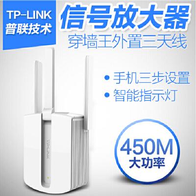TP-LINK TL-WA933RE 450M无线扩展器 wifi信号放大器 无线路由信号增强放大 中继/桥接无线信号放大扩展,盲区信号增强器 Wifi信号增强放大,需配合无线路由器使用