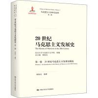 20世纪马克思主义发展史 第1卷 20世纪马克思主义发展史概论 中国人民大学出版社