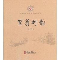 中华经典诵读:笠翁对韵
