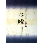 智永楷书集心经/写经选1(平)