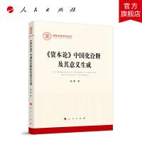 《资本论》中国化诠释及其意义生成(国家社科基金丛书―马克思主义)