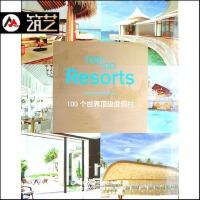100个世界度假村 100个风格鲜明的度假酒店 东南亚 欧式 地中海 中东 印度 现代 风格 酒店建筑室内景观设计书籍