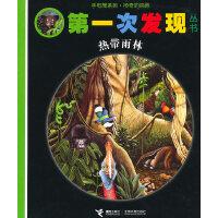 手电筒系列 好玩的动物 第一次发现丛书 热带雨林