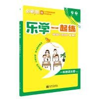 理想树2019新版乐学一起练 一年级语文上册 适用于人教版教材