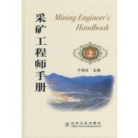 采矿工程师手册 (上)