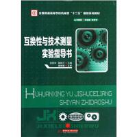 互换性与技术测量实验指导书