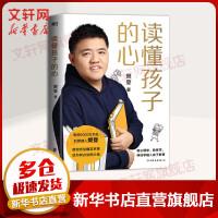读懂孩子的心 中国友谊出版社