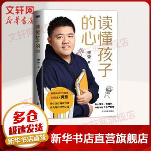读懂孩子的心 樊登给中国家长的养育书