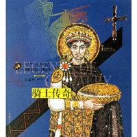 【二手书9成新】 骑士传奇:中世纪神话荷兰时代生活图书公司 ,沈素琴,卢宁中国青年出版社9787500668817
