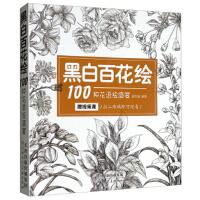 黑白百花绘:100种花语绘盛宴 董雪南 9787530583555