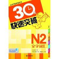 30天快速突破N2文字・词汇――JLPT超音速系列