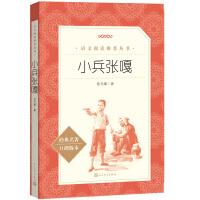 小兵张嘎(《语文》推荐阅读丛书 人民文学出版社)