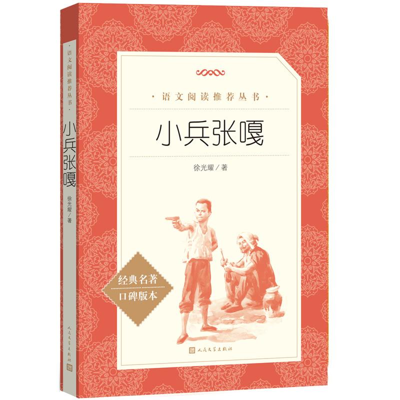 """小兵张嘎(""""教育部统编《语文》推荐阅读丛书"""")"""