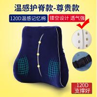 护腰靠垫记忆棉办公室腰靠汽车座椅子孕妇靠背垫腰枕抱枕夏季透气 其他规格