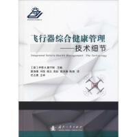飞行器综合健康管理――技术细节 国防工业出版社