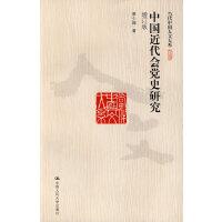 中国近代会党史研究(增订版)(当代中国人文大系)