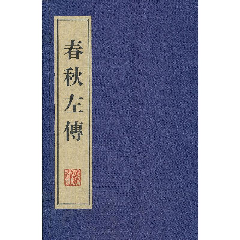 春秋左传(线装、一函三册、八开)