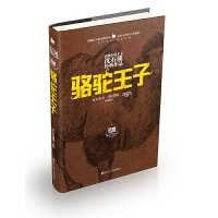 动物小说大王沈石溪经典作品・荣誉珍藏版:骆驼王子【精装】