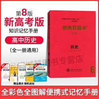 便携背题本高中历史新高考版知识记忆手册全一册通用第8版高中高考复习资料高一高二高三通用