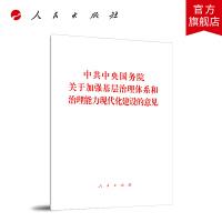 中共中央国务院关于加强基层治理体系和治理能力现代化建设的意见