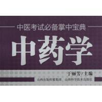 中药学/中医考试必备掌中宝典