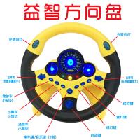 副驾驶方向盘仿真模拟器儿童汽车抖音同款网红小宝宝早教益智玩具 黄色有底座+充电套装 送普通电池+绑带
