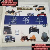【二手旧书9成新】老爷车【实物拍图】9787801302427