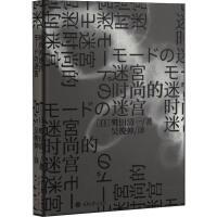 时尚的迷宫 重庆大学出版社