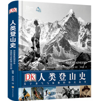 DK人类登山史(关于勇气与征服的伟大故事)(精) 上海文化出版社