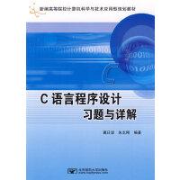 C语言程序设计习题与详解