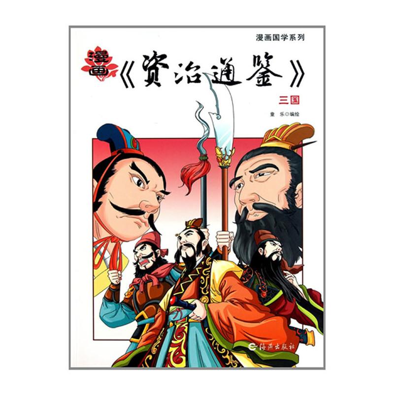 漫画《资治通鉴》三国
