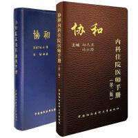 协和内科住院医师手册+协和临床用药速查手册(共两册)(第2版) 中国协和医科大学出版社