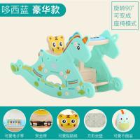 小木马摇摇马 儿童摇马摇摇马塑料两用车加厚大号宝宝一岁1-3周岁小玩具