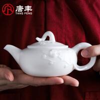 唐丰羊脂玉茶壶陶瓷单壶家用办公泡茶器过滤中式功夫茶具