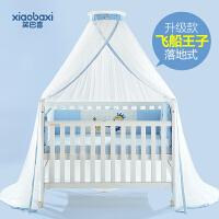 婴儿床蚊帐儿童宝宝蚊帐落地式带支架蚊帐罩通用婴儿蚊帐 升级款落地式 飞船王子星际蓝