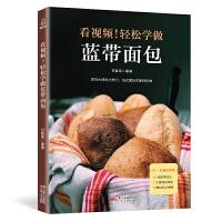 看视频 轻松学做蓝带面包 烹饪大师甘智荣零基础烘焙教程 家用 学做蛋糕烘焙 法国蓝带面包蛋糕书烘焙大全 配方 烘焙书籍教
