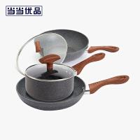 【任选3件4折,2件5折】当当优品 麦饭石锅具套装(炒锅 煎锅 奶锅)