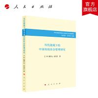 当代视域下的中国传统社会管理研究(中华优秀传统文化的时代价值研究)
