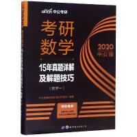 202015年真题详解及解题技巧(数学一)/考研数学 世界图书出版公司