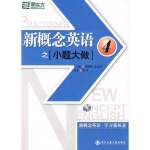 新东方 新概念英语之小题大做4(附光盘)