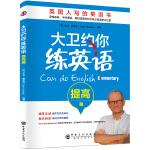 大卫约你练英语・提高篇(英国人写的英语书,带你开启纯正英语学习之旅)
