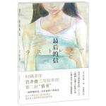 最后的信(时隔24年,岩井俊二送给读者的第二封《情书》,岩井美学的至高点。讲述成年人的超越时间与死亡的爱情。)