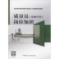 质量员(设备方向)岗位知识 中国建筑工业出版社