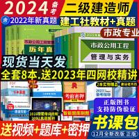 备考2022 二级建造师2021教材全套 市政 二建教材2021市政全套教材+历年真题押题模拟试卷 6本套 二级建造师市