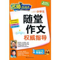 1年级下(配新课标人教版):名师点对点小学生随堂作文权威指导(2010年12月印刷)