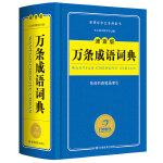 万条成语词典 词典字典 工具书 速查版 开心辞书